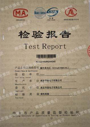 紫外线检测报告